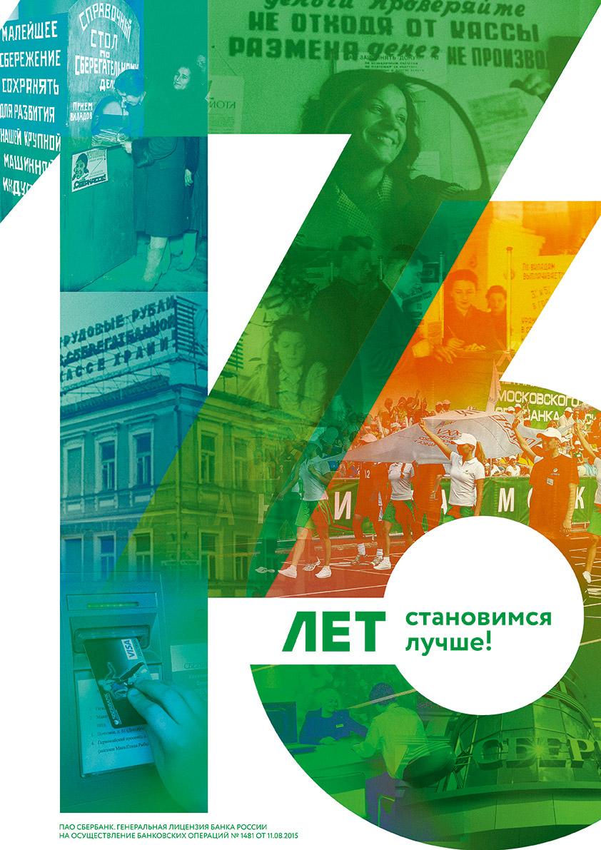 Открытки с днем сбербанка 175 лет поздравления, прикольных татар раскраска