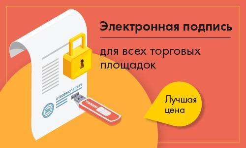 Курьер электронная отчетность как подтверждается сдача электронной отчетности