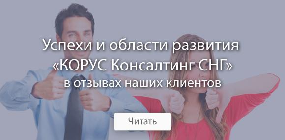 Успехи и области развития КК СНГ в отзывах наших клиентов - Читать