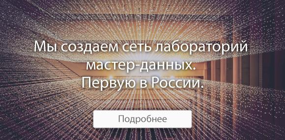 КК СНГ создает сеть лабораторий мастер-данных. Первую в России. - Читать
