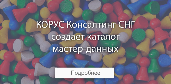 КОРУС Консалтинг СНГ создает каталог мастер-данных - Читать