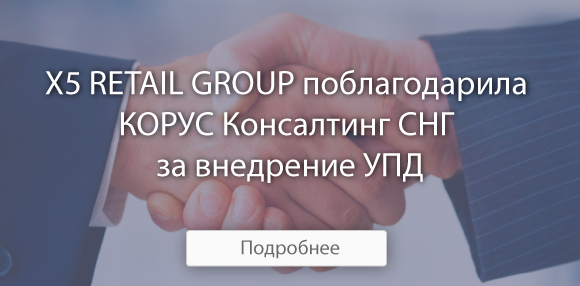 X5 RETAIL GROUP поблагодарила КОРУС Консалтинг СНГ за внедрение УПД - Читать