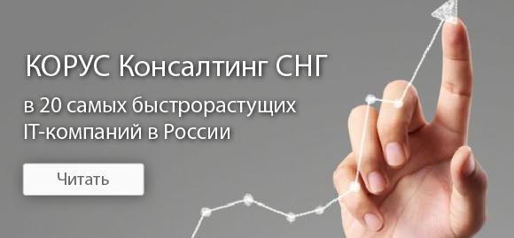 КОРУС Консалтинг СНГ в 20 самых быстрорастущих IT-компаний в России - Читать