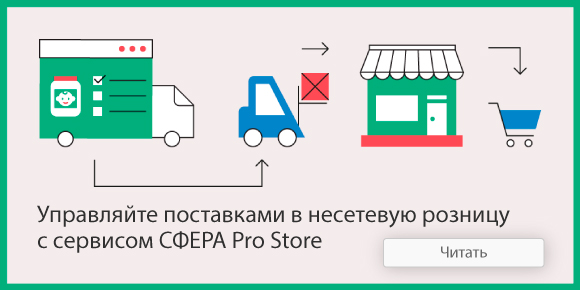 Управляйте поставками в несетевую розницу с сервисом СФЕРА Pro Store - Посмотреть темы