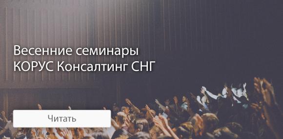 Семинары весной от КОРУС Консалтинг СНГ. - Читать